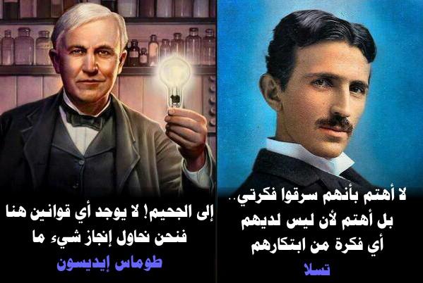 http://www.alaalsayid.com/downloads/tesla_ar/12.jpg
