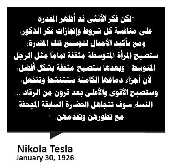 http://www.alaalsayid.com/downloads/tesla_ar/13.jpg