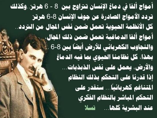 http://www.alaalsayid.com/downloads/tesla_ar/14.jpg