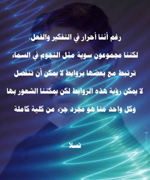 http://www.alaalsayid.com/downloads/tesla_ar/18.jpg