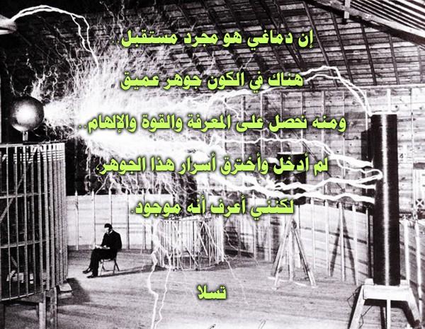 http://www.alaalsayid.com/downloads/tesla_ar/19.jpg