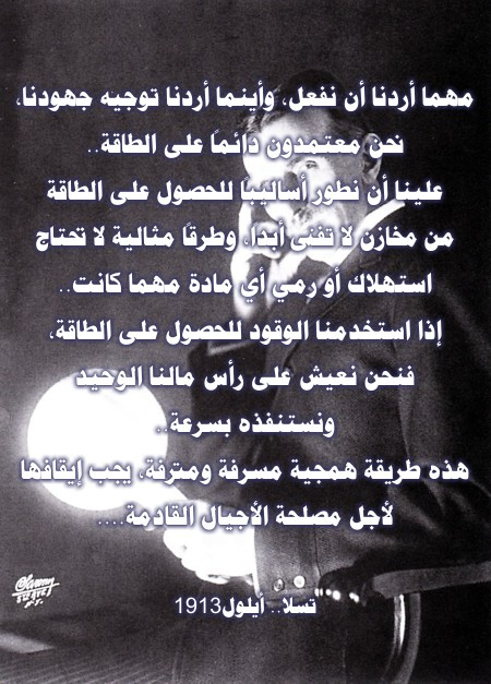 http://www.alaalsayid.com/downloads/tesla_ar/20.jpg