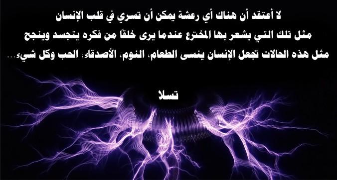 http://www.alaalsayid.com/downloads/tesla_ar/4.jpg