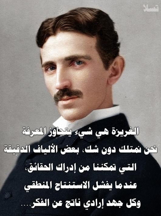 http://www.alaalsayid.com/downloads/tesla_ar/5.jpg