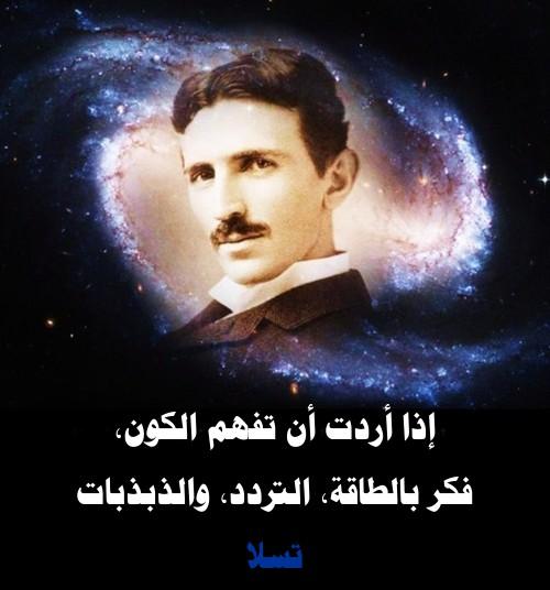 http://www.alaalsayid.com/downloads/tesla_ar/6.jpg