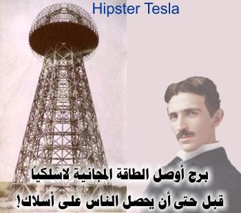 http://www.alaalsayid.com/downloads/tesla_ar/7.jpg