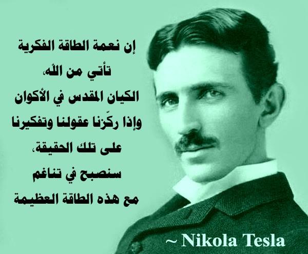 http://www.alaalsayid.com/downloads/tesla_ar/8.jpg