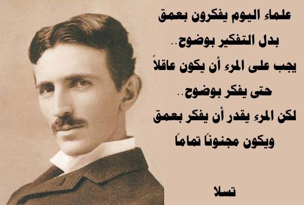 http://www.alaalsayid.com/downloads/tesla_ar/9.jpg