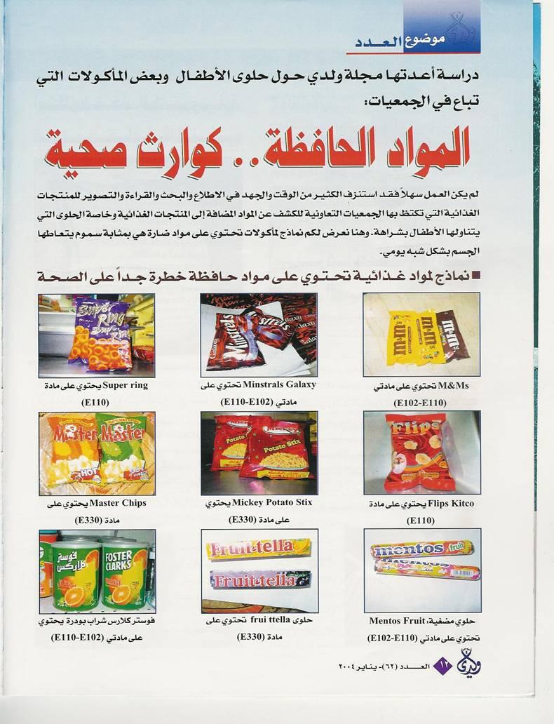 http://www.alaalsayid.com/images/articles/mawad%20hafezah/image002.jpg