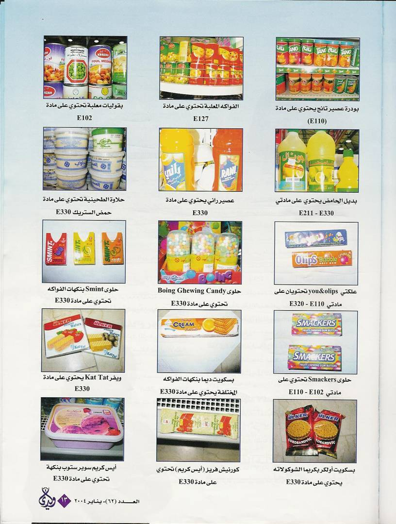http://www.alaalsayid.com/images/articles/mawad%20hafezah/image003.jpg