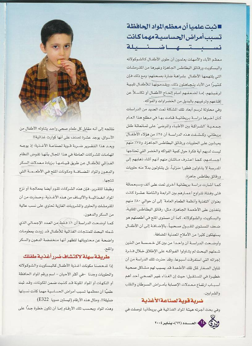 http://www.alaalsayid.com/images/articles/mawad%20hafezah/image004.jpg
