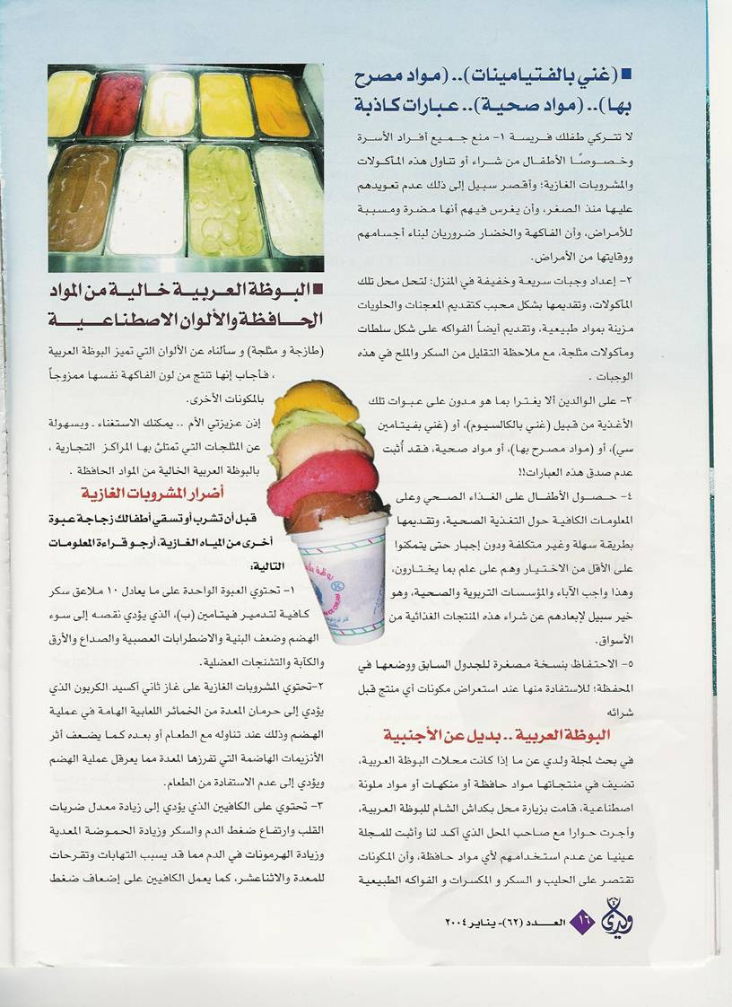 http://www.alaalsayid.com/images/articles/mawad%20hafezah/image006.jpg