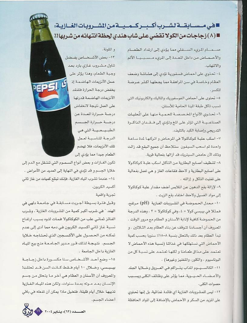 http://www.alaalsayid.com/images/articles/mawad%20hafezah/image007.jpg