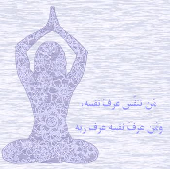 http://www.alaalsayid.com/images/articles/nafas/q1.jpg