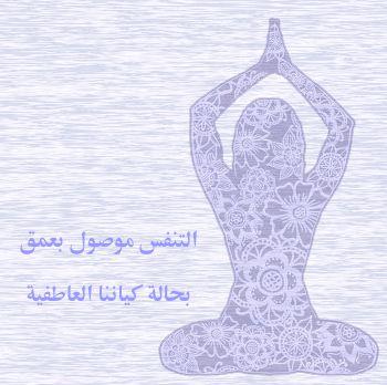 http://www.alaalsayid.com/images/articles/nafas/q2.jpg