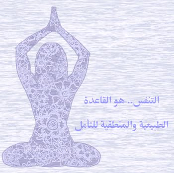http://www.alaalsayid.com/images/articles/nafas/q3.jpg