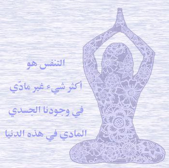 http://www.alaalsayid.com/images/articles/nafas/q4.jpg