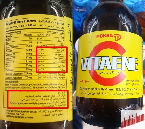 http://www.alaalsayid.com/images/articles/poison%20vitaene.jpg