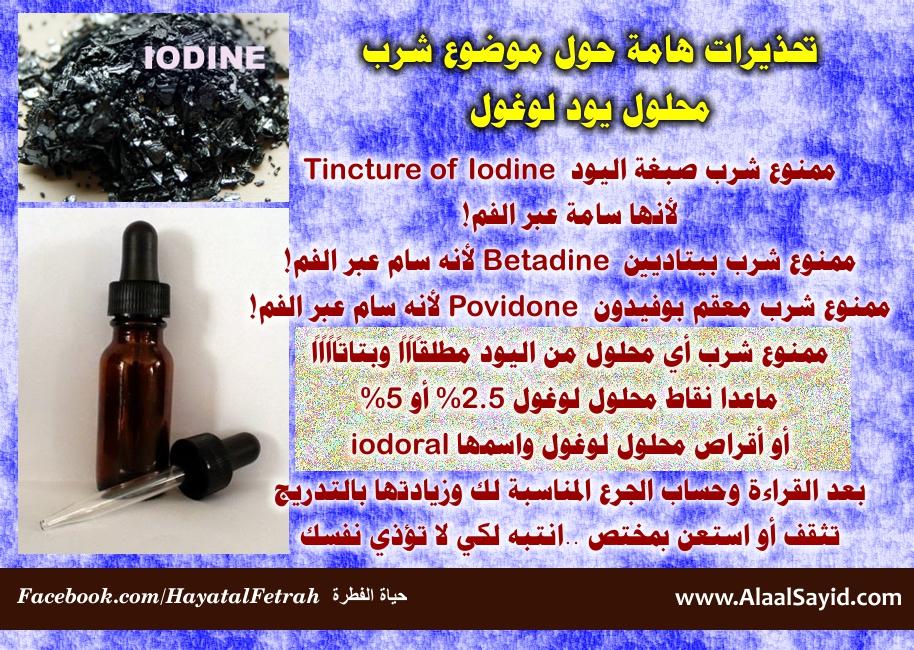 http://www.alaalsayid.com/images/articles/warning%20iodine%20lugol%20FB.jpg
