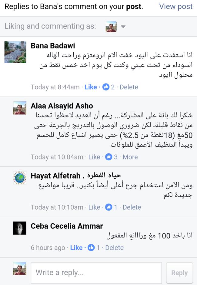 http://www.alaalsayid.com/testemonials/Bana%20Testm.png