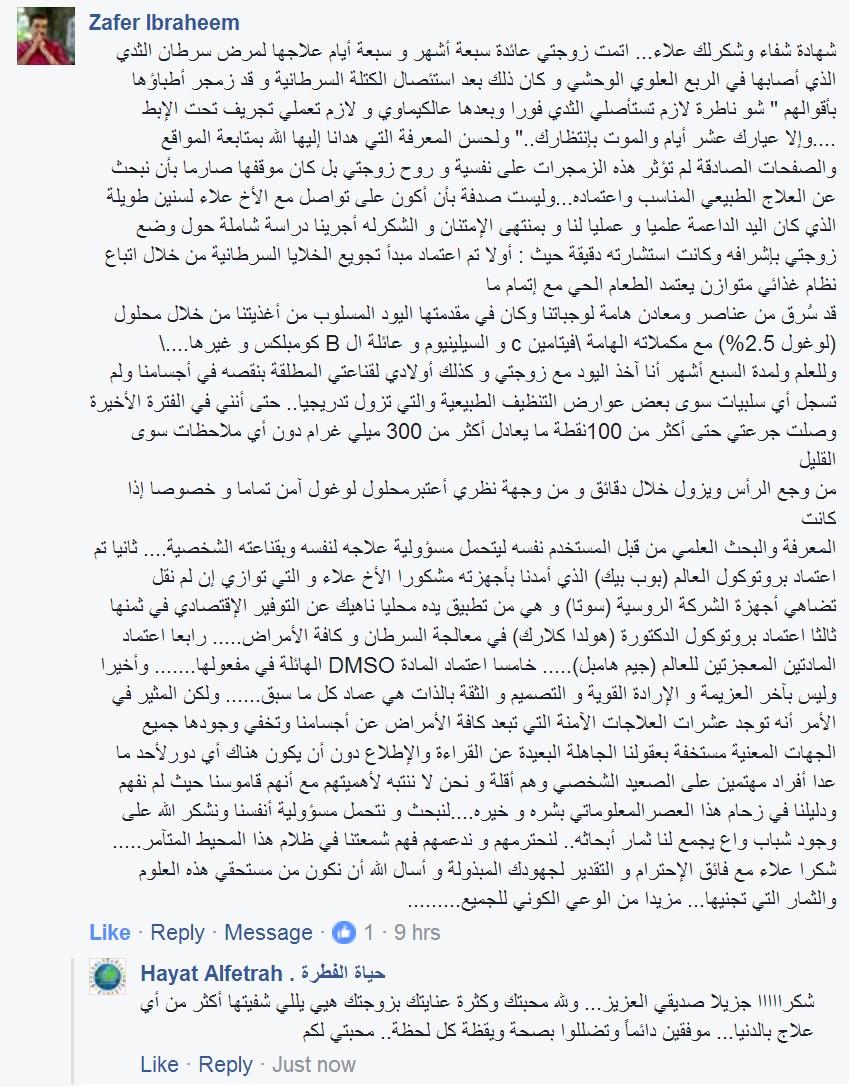 http://www.alaalsayid.com/testemonials/Zafer%20ibraheem%20Testemonial.jpg