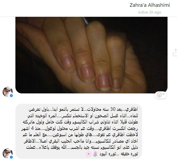 http://www.alaalsayid.com/testemonials/Zahraa%20Nails%20Testemonial.jpg