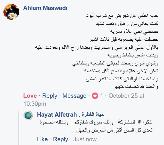 http://www.alaalsayid.com/testemonials2/Ahlam%20Maswadi.jpg