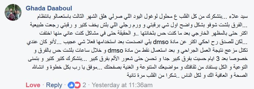 http://www.alaalsayid.com/testemonials2/Ghada%20Daaboul.jpg