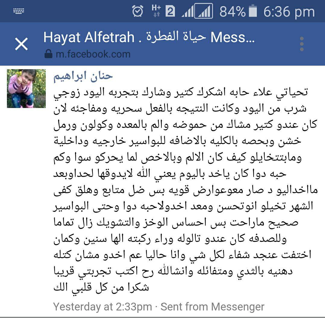 http://www.alaalsayid.com/testemonials2/Hanan%20ibrahem.jpg