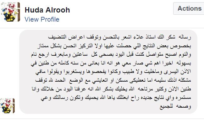 http://www.alaalsayid.com/testemonials2/Huda%20Alrooh.jpg
